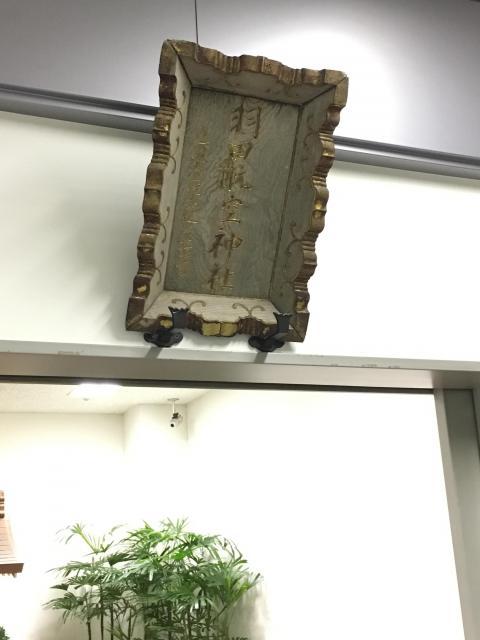 東京都羽田航空神社の本殿
