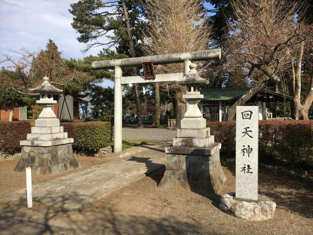 回天神社の鳥居