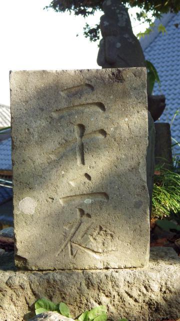 龍泉寺(埼玉県)