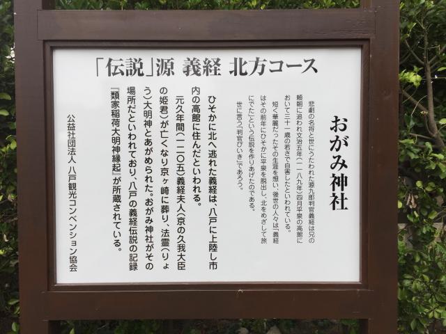 オガミ神社の歴史