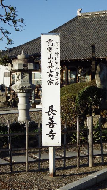 長善寺(埼玉県)