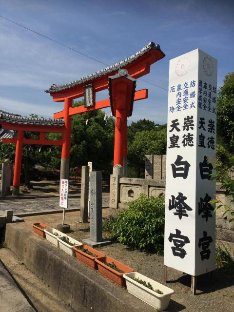 香川県白峰宮の鳥居