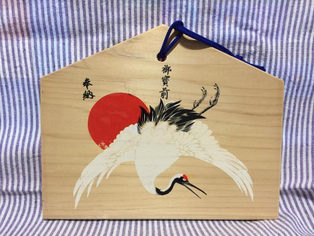 高照神社の絵馬