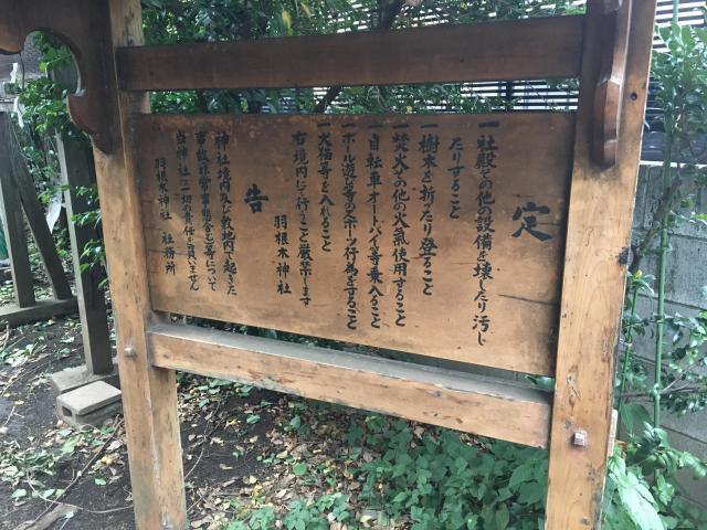 羽根木神社の歴史