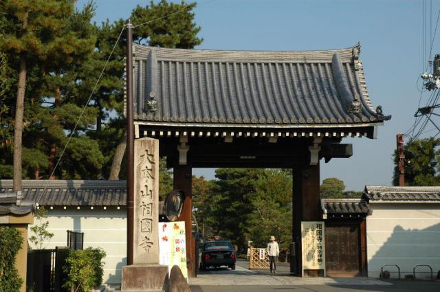 相国寺の山門