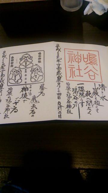 鳴谷神社の