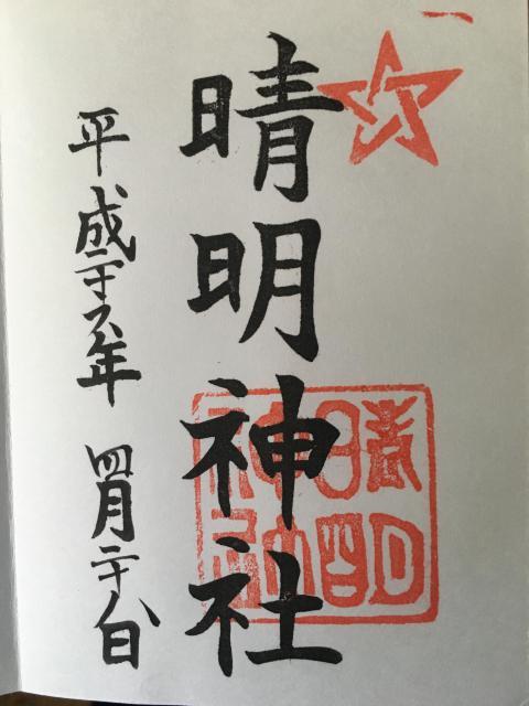 福井県晴明神社の