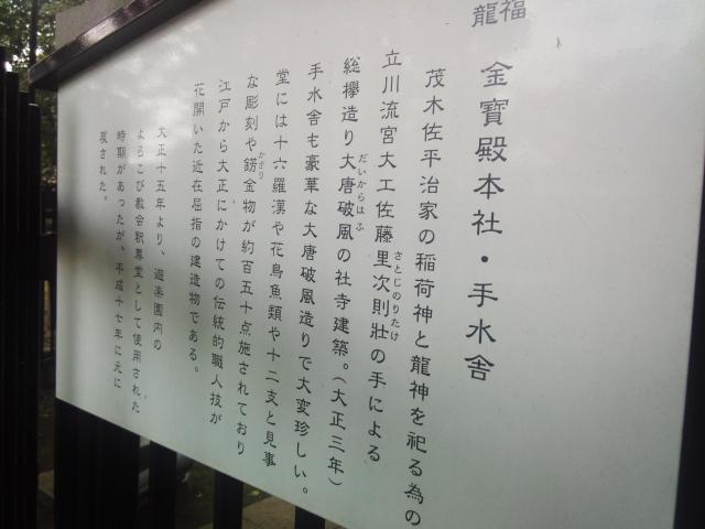 金寳殿本社の歴史