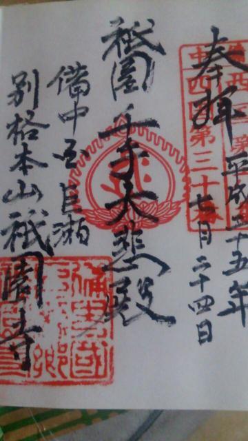 岡山県祇園寺の本殿