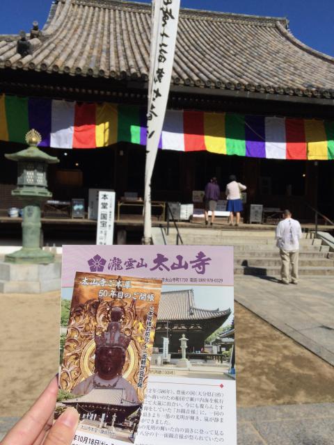 愛媛県太山寺の本殿