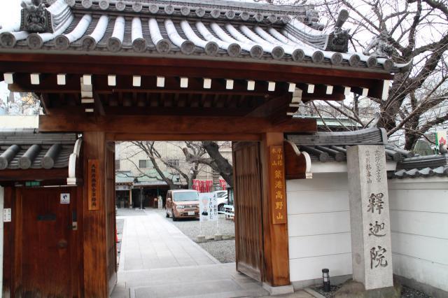 釈迦院の山門