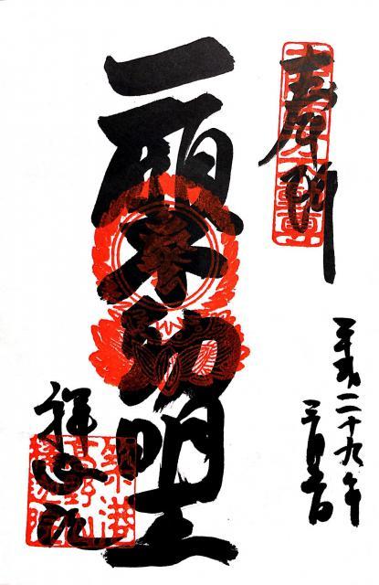 大阪府釈迦院の本殿