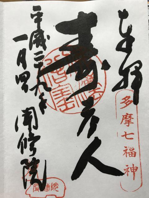 東京都聞修院の御朱印