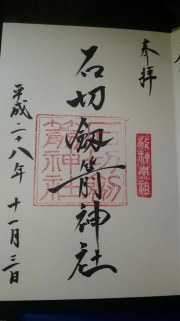 大阪府石切劔箭神社の御朱印