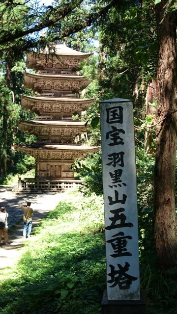 出羽三山神社の塔
