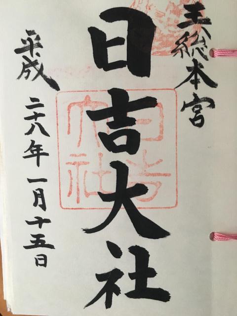 滋賀県日吉大社の本殿