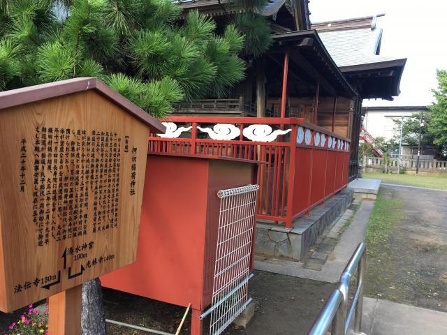 押切稲荷神社の建物その他