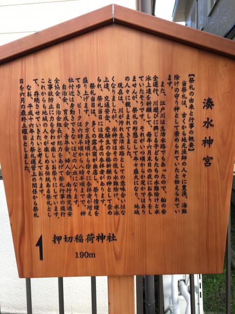 湊水神社(千葉県行徳駅) - 歴史の写真