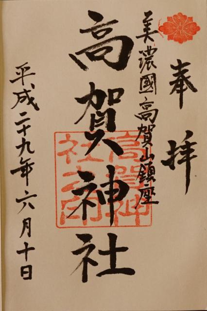 岐阜県高賀神社の御朱印