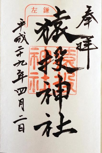 愛知県猿投神社の御朱印