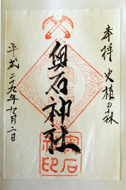 滋賀県奥石神社の御朱印