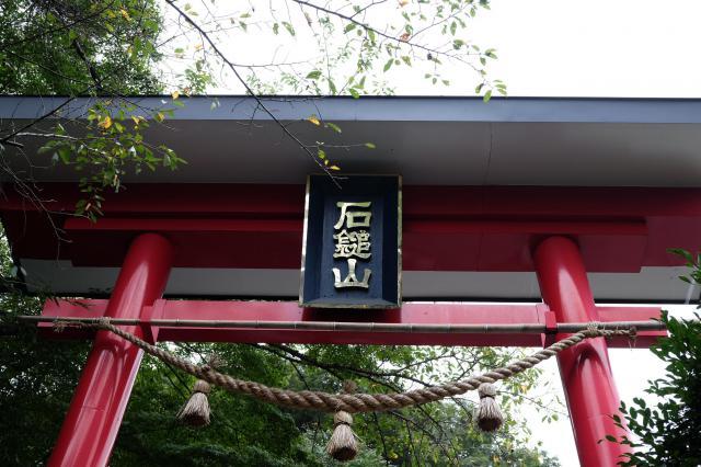 福岡県九州石鎚大権現社 の鳥居