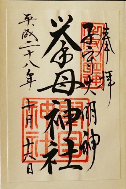 愛知県挙母神社の御朱印