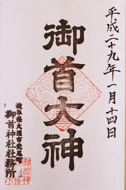 岐阜県御首神社の本殿