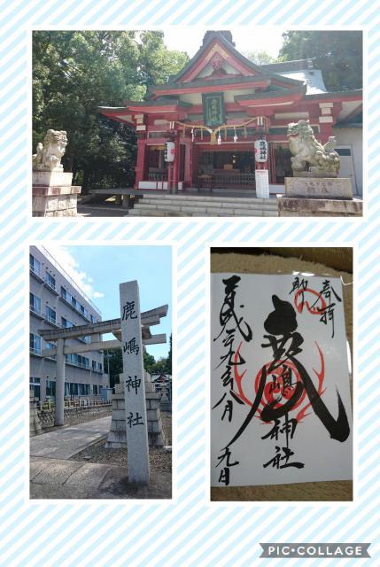 茨城県鹿島神社の御朱印