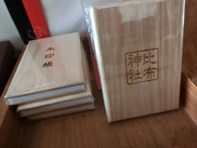 比布神社のご朱印帳(北海道比布駅)
