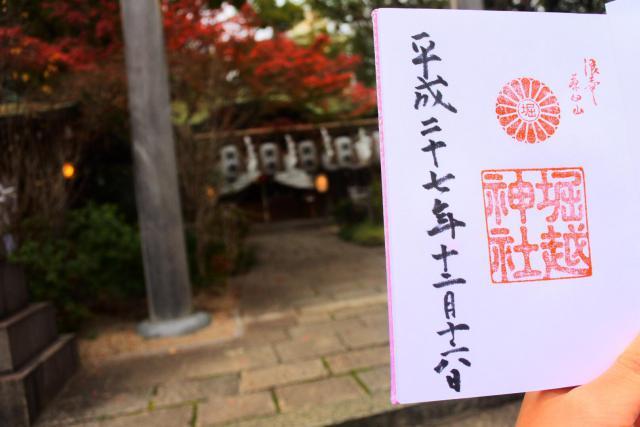 堀越神社の御朱印