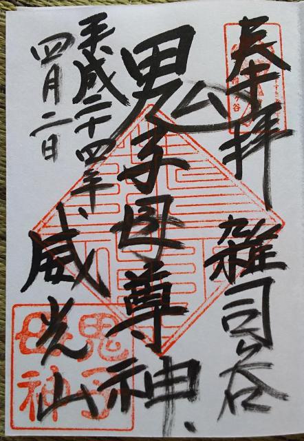 東京都法明寺の御朱印