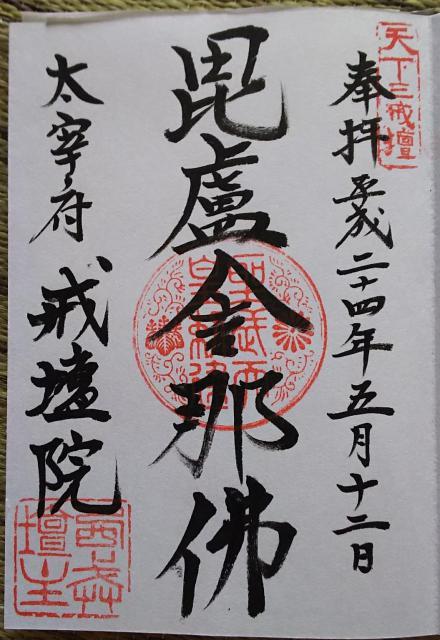 福岡県戒壇院の御朱印