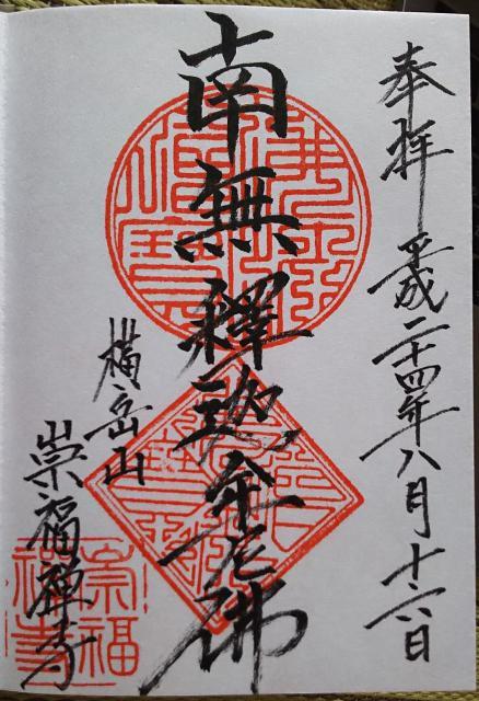 福岡県崇福寺の御朱印