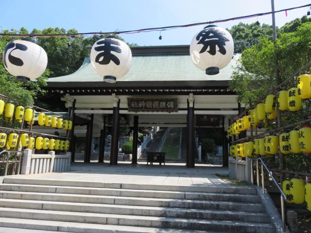 広島県備後護国神社の山門