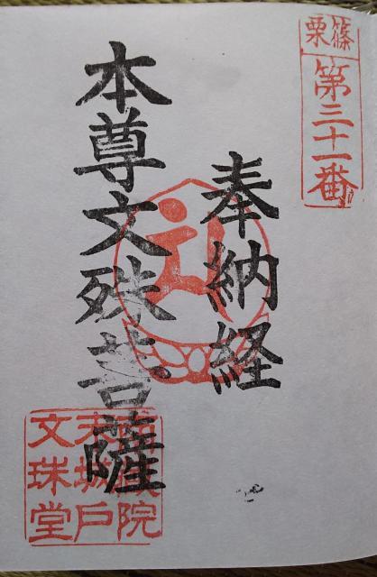 福岡県城戸文殊堂の御朱印