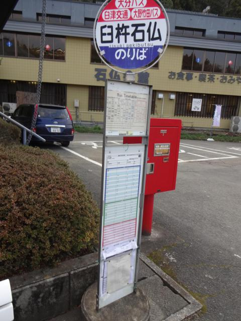 大分県臼杵石仏の写真