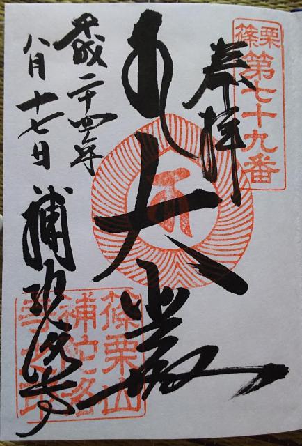 福岡県補陀洛寺の御朱印