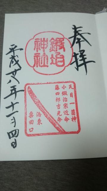 京都府鍛冶神社の御朱印