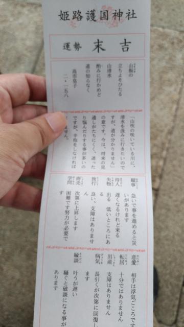 兵庫縣姫路護国神社のおみくじ