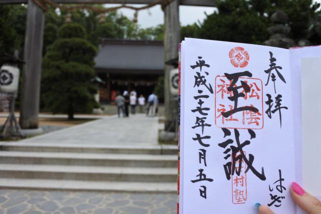 山口県松陰神社の御朱印