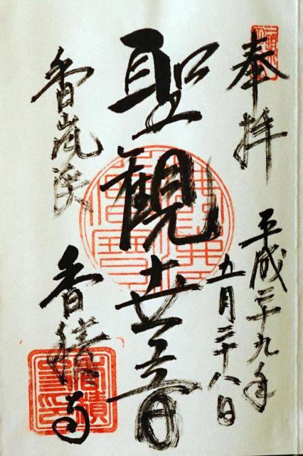 愛知県香積寺の御朱印