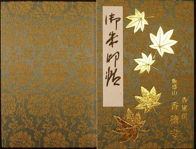 愛知県香積寺の御朱印帳