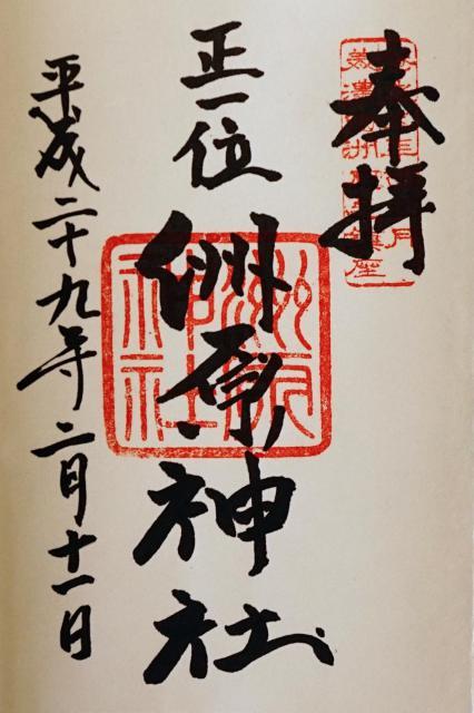 岐阜県洲原神社の御朱印