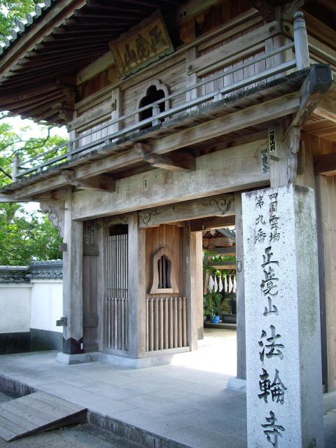 徳島県法輪寺の写真