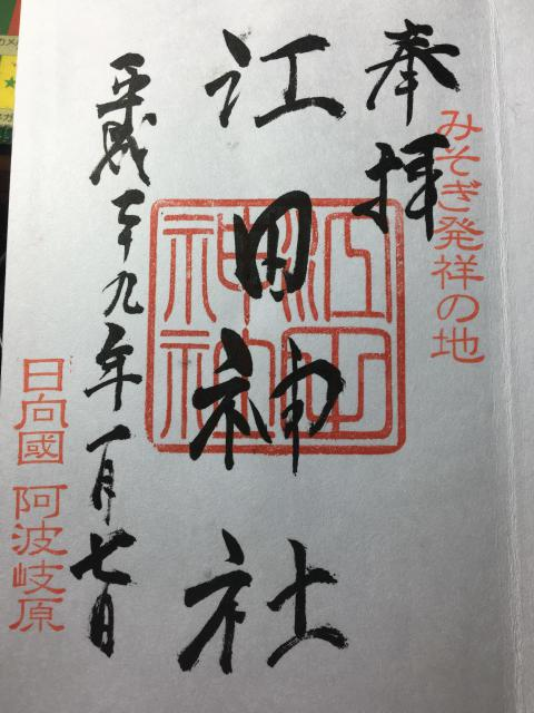 宮崎県江田神社の本殿