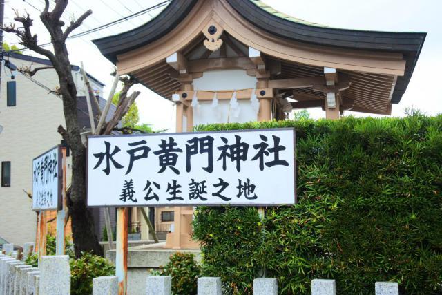 茨城県水戸黄門神社の写真