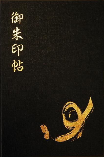 諏訪大社下社秋宮のご朱印帳(長野県下諏訪駅)