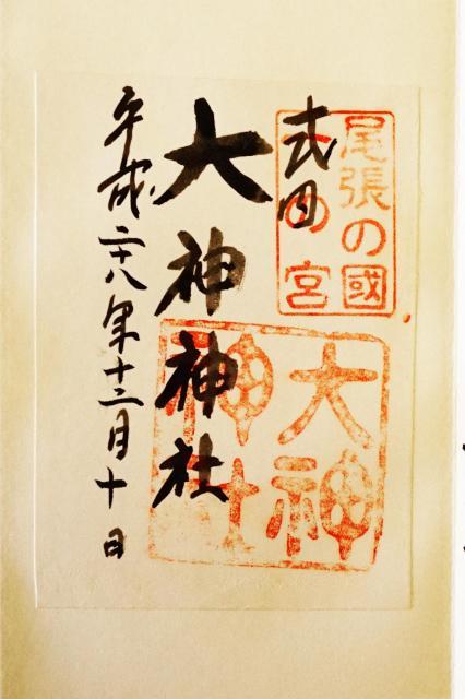 愛知県大神神社の御朱印