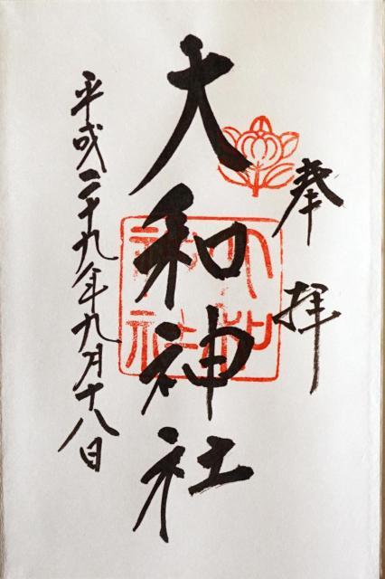 奈良県大和神社の御朱印
